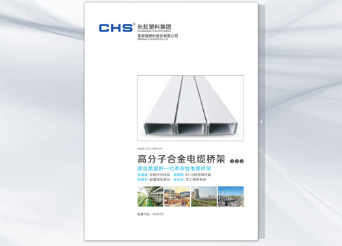 Macromolecule alloy cable tray product catalog