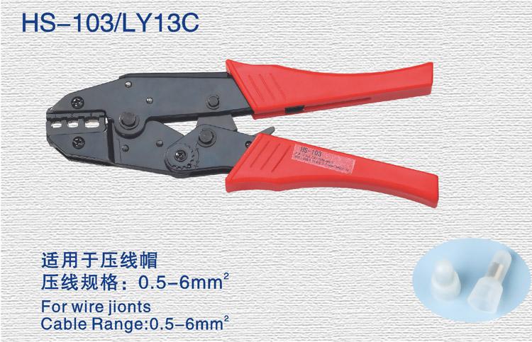 HS-103/LY13C